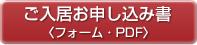 ご入居お申し込み(フォーム・PDF)